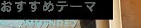 おすすめのテーマ RECOMMENDED